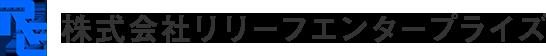 株式会社リリーフエンタープライズ RELIEF ENTERPRISE IND.CO.,LTD